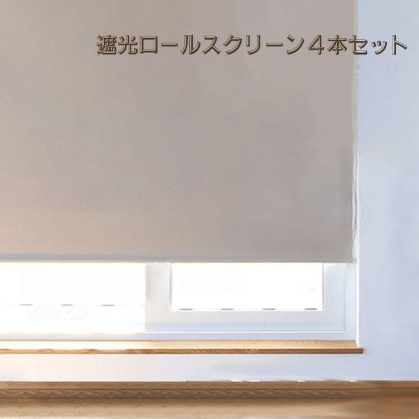 ロールスクリーン 4個セット ロールカーテン ロールブラインド 幅180cm 遮光率99.99% スクリーンRK180【事業者様or営業所止め専用商品】