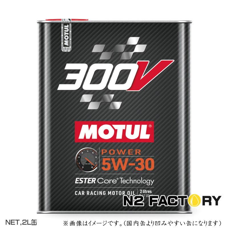 5W30 モチュール300V パワーレーシング 2Lボトル -MOTUL 300V POWER RACING -(エンジンオイル)