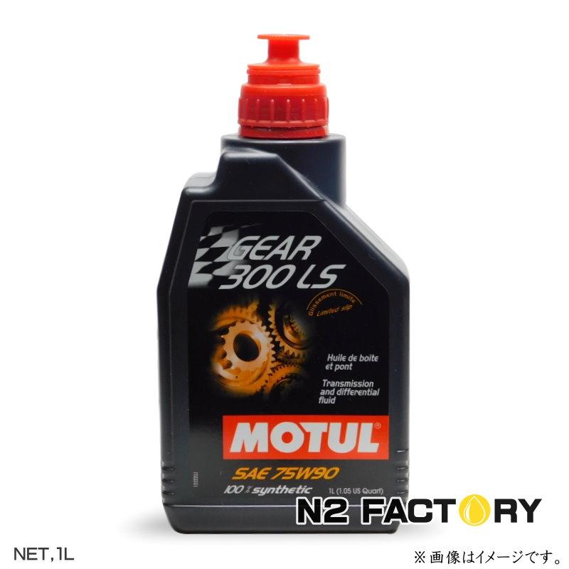 モチュール ギアオイル Gear 300LS 75W90 1L -MOTUL-