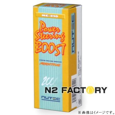 沖縄県への発送はできません ニューテック NC-210パワーステアリングシステムブースト パワステオイル添加剤 -NUTEC- 激安通販専門店 強化剤 超激安