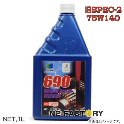 オメガ  75W140 シンセティックギアオイル 1L(旧名レッドラベル スペック2) -OMEGA 690 SUPER EP Gear Oil -