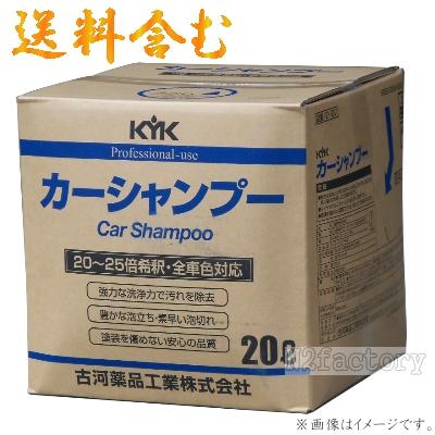 業務用大容量サイズ 沖縄県発送不可 実物 セール特価品 21-201 カーシャンプー 20Lパック KYK プロタイプ -古河薬品工業-