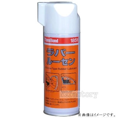 スリーボンド 大好評です ラバールーセン 商品追加値下げ在庫復活 -ThreeBond- ラバー潤滑剤