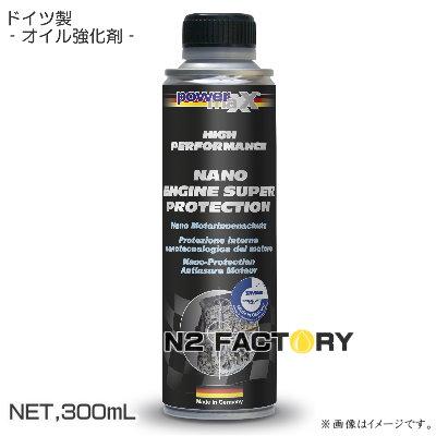 高性能オイル強化剤 ナノ エンジンスーパー プロテクション[パワーマックス]-店長オススメ、(沖縄県発送不可) powermaxx Nano Engine Super Protection ・オイル性能向上
