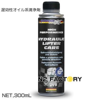 店长推荐!powermaxx Hydraulic Lifter Care(pawamakkusuhaidororikkurifutakea)、遅効性油线清洁剂