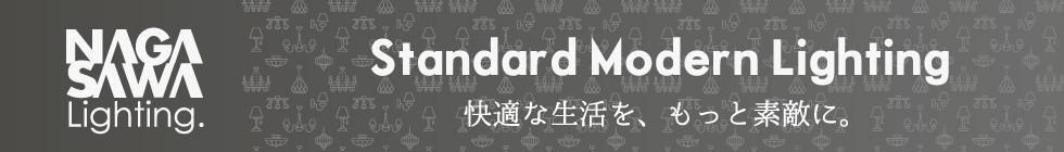 Standard Modern Lighting:モダン、アジアンなど、様々なテイストの照明器具を取り揃えております。