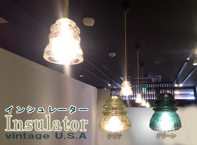 ビンテージ 天井照明 ペンダントライト 1灯 照明 インシュレーター