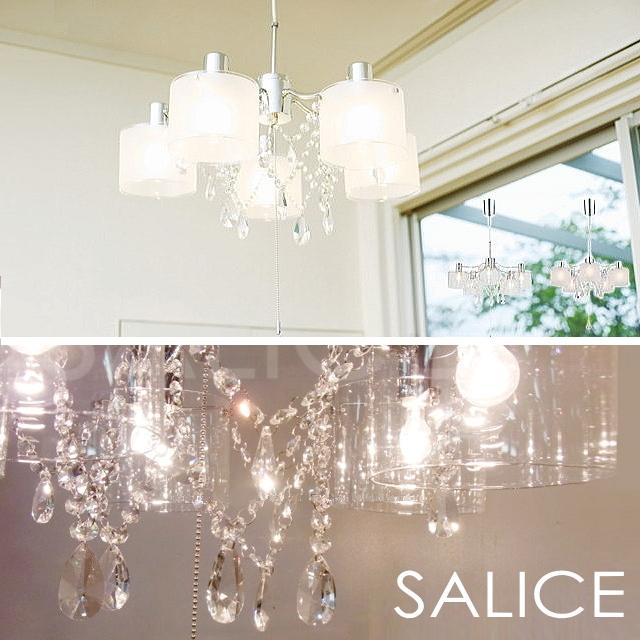 【送料無料】5灯 照明 シャンデリア/ペンダントライト salice(サリーチェ)