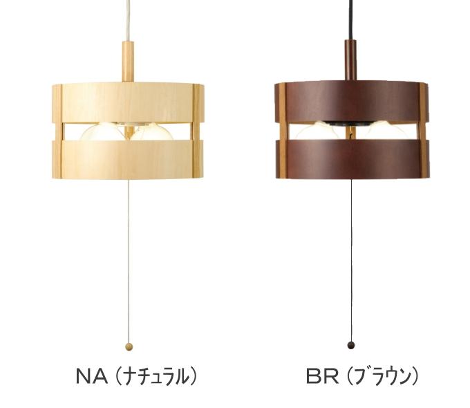 【コード長変更可能】【送料無料】 2灯 ペンダントライト 300φ オールウッド [Set] 【NA/BR】長澤ライティング Nagasawa Lighting