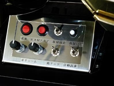 前面パネルコントローラー【固定台付き】【中古パチンコ実機】
