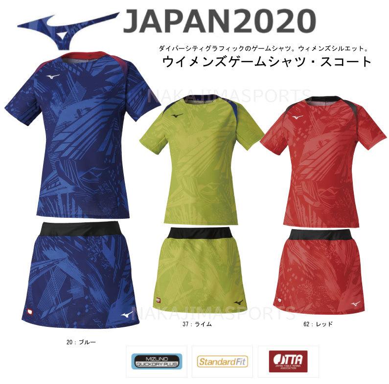 【2021年3月発送予定(予約販売)完全予約】卓球 ウイメンズゲームシャツ·スコート上下セット ダイバーシティ 試合着用可能 JTTA レディース ミズノ MIZUNO ゲームTシャツ 東京/ユニフォーム/限定/2020/2021/ダイバーシティー/JAPAN/日本 82JA0201 82JB0211