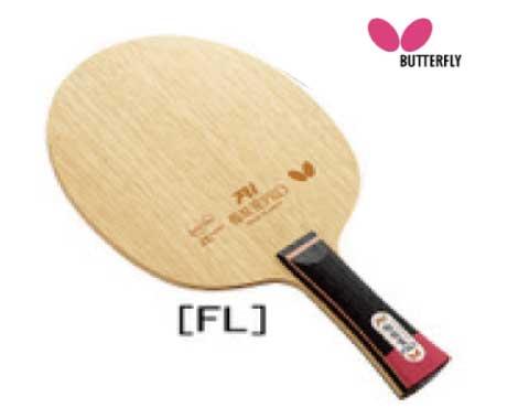 【増税前最後スーパーセール】卓球ラケット:バタフライ Butterfly 36671 福原愛プロ ZLF ラスト1本【Butterfly】【送料無料】ラケット おすすめ