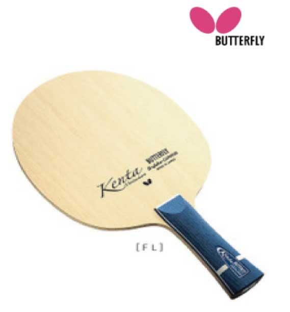 【増税前最後スーパーセール】卓球ラケット バタフライ Butterfly 36821 松平健太 マツダイラケンタ ALC【送料無料】