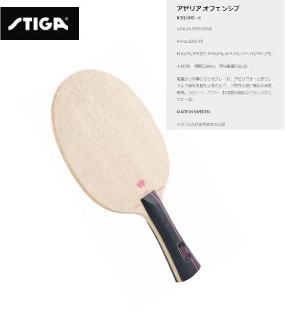 卓球 ラケット:STIGA 1035 アゼリア オフェンシブ【送料無料】スゥエーデン製【キャッシュレス5%還元】