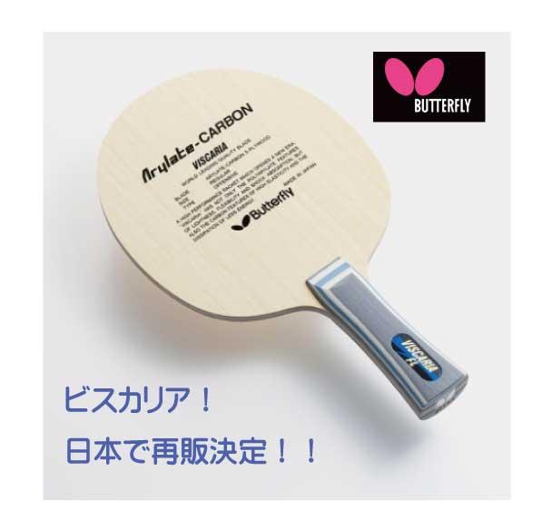 【増税前最後スーパーセール】卓球ラケット:Butterfly バタフライ 30041 30044 ビスカリア viscaria Table Tennis racket【送料無料】