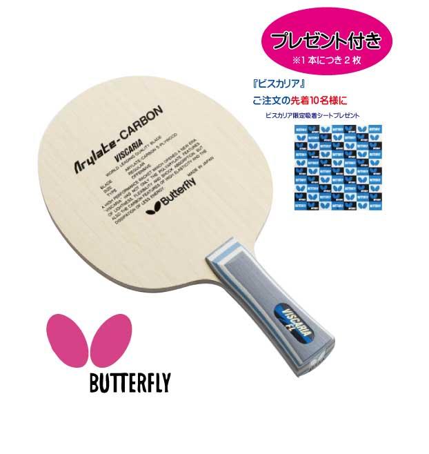 先着10名様にビスカリア限定吸着シートプレゼント! 卓球ラケット:Butterfly バタフライ 30041 30044 ビスカリア viscaria Table Tennis racket【送料無料】