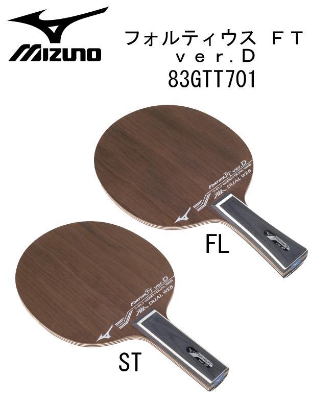卓球:MIZUNO TABLE TENNIS フォルティウス FT ver.D[83GTT701]【送料無料!】