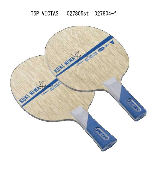 【増税前最後スーパーセール】卓球:TSP VICTAS 027805-st-027804-fl 丹羽孝希 ヴィクタス 卓球ラケット KOKI NIWA