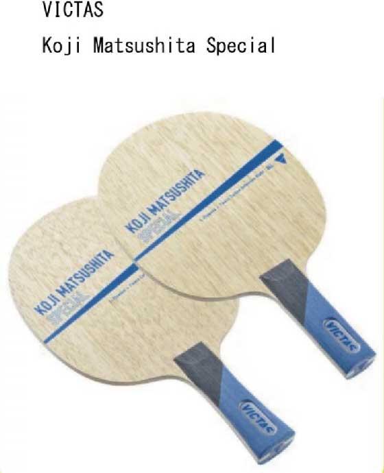 卓球:TSP VICTAS 028305-ST-028304-FL 卓球ラケット Koji Matsushita Special【※送料無料(代引き不可)】