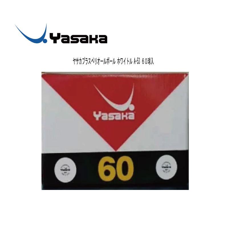 卓球ボール:ヤサカ YASAKA スピード対応 全国送料無料 ヤサカプラスペリオールボール ホワイトル A-53 60球入 トレーニングボール 5ダース 国内在庫 ホワイト スーパーSALE対象商品 a-53