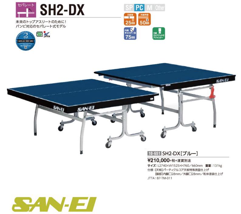 卓球 三英 卓球台 10-651 SH2-DX あげっこさげっこ バンビ台【#ともに越えよう#covid19】【送料は発送地域で異なります!(後に加算)】