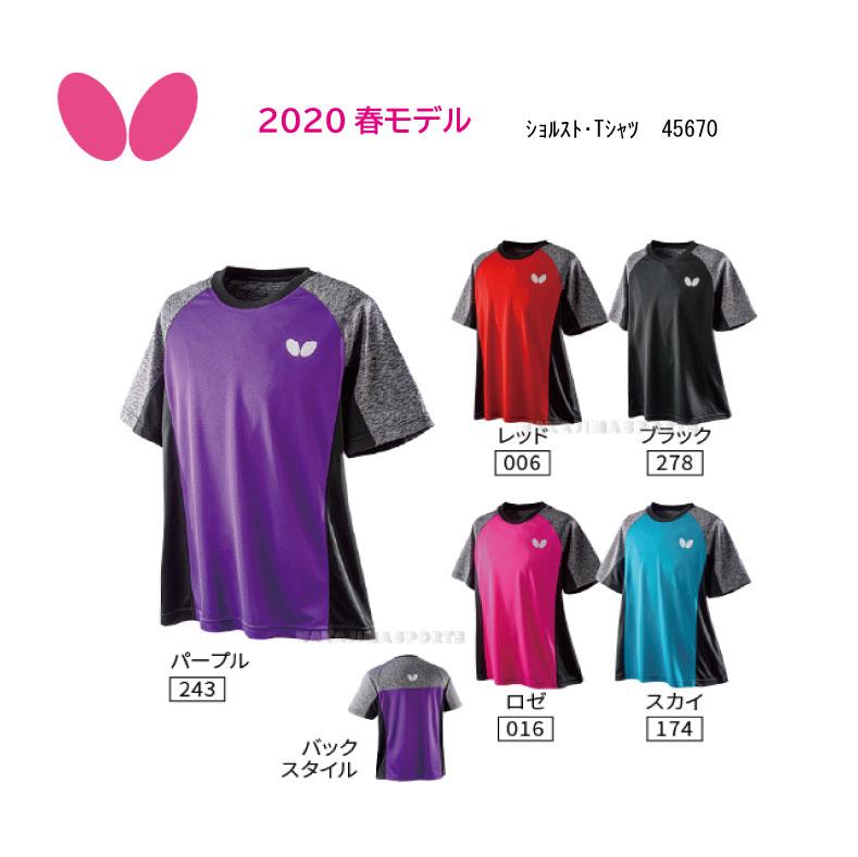 卓球:バタフライ 2020S ショルスト・Tシャツ 45670 【※ネコポス便対応】タマス/卓球/プレゼント/【キャッシュレス5%還元】※予約商品(2020年4月入荷予定)