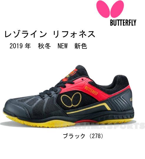 【キャッシュレス5%還元】卓球:Butterfly バタフライ 卓球 シューズ レゾライン リフォネス 新色 ブラック 93620 【送料無料】