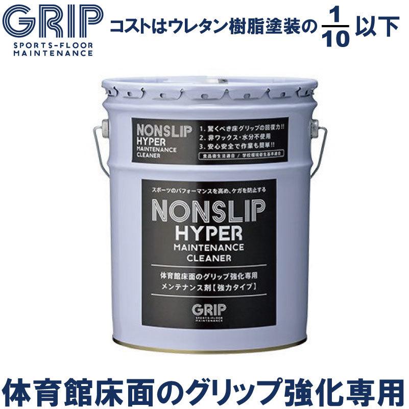 体育館 床 ハイパーメンテナンスクリーナー GRIP NONSLIP ノンスリップ 18L フローリング すべり止め グリップ GRMC201 グリップ力 復元 grip 安全 保護 ハンドボール