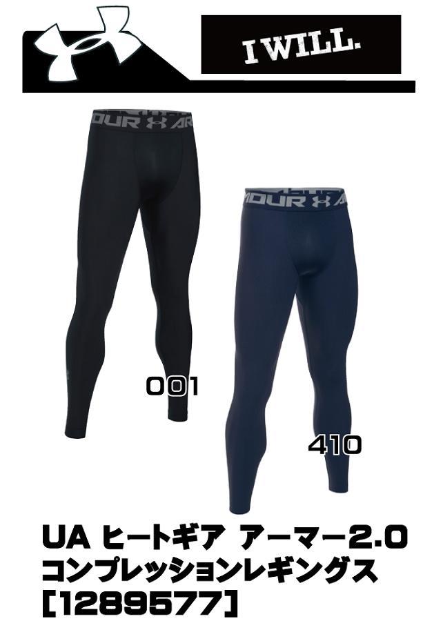 멀티 스포츠:언더 아모 UA히트 기어 아모 2.0 콘프렛션레깅스[1289577]