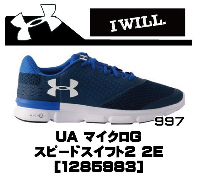 UA: Under Armour UNDER ARMOUR men running shoes UA micro G speed swift 2 2E  [1285983]