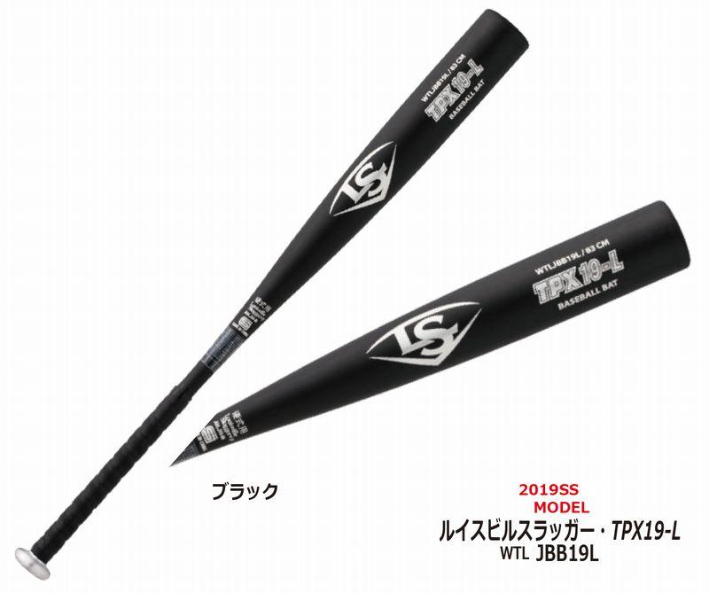 野球:【ルイスビルスラッガー】【2019モデル】硬式バット TPX18M 高校野球対応 硬式金属バット ミドルライトバランス JBB19L 【送料無料】
