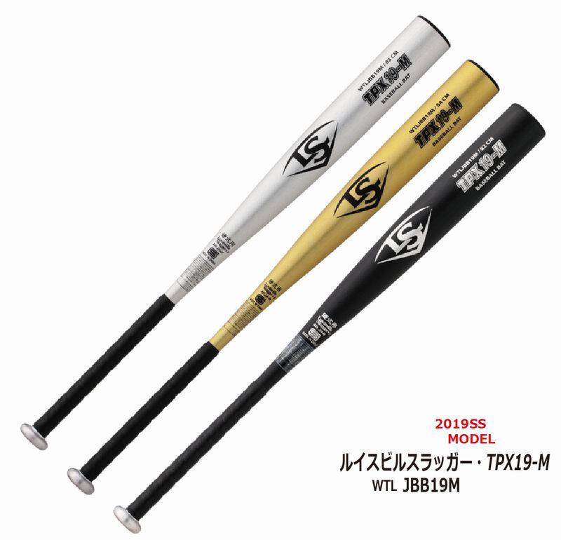 野球:【ルイスビルスラッガー】硬式バット TPX19M 高校野球対応 硬式金属バット ミドルバランス JBB19M 【送料無料】【2019モデル】