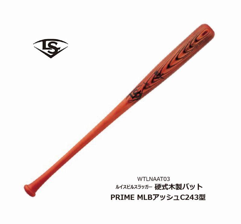 野球:【ルイスビルスラッガー】【BFJマーク】MLB アッシュ硬式用木製バット WTLNAAT03 【送料無料】【スーパーSALE 】
