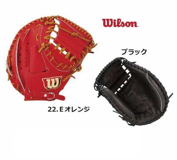 野球:ウィルソン/キャッチャーミット 【ブルペンミット】 捕手/硬式/型付け無料 【送料無料】【medama】
