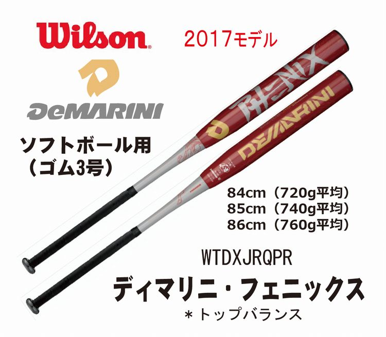 Softball: Softball: WTDXJSQPR for the composite bat 3 / rubber ball for the  ディマリニフェニックス DeMARINI softball