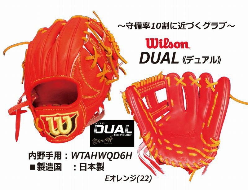 野球 ウィルソン DUAL 硬式グラブ 内野手用 WTAHWQD6H 【送料無料】【ネーム刺繍無料(グラブ袋)】【型付け無料】