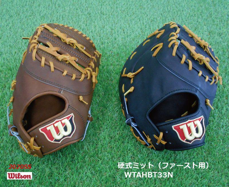 野球:ウィルソン /ファーストミット 【ブルペンミット】 一塁手/硬式/型付け無料 【送料無料】【medama】【スーパーセール対象商品】