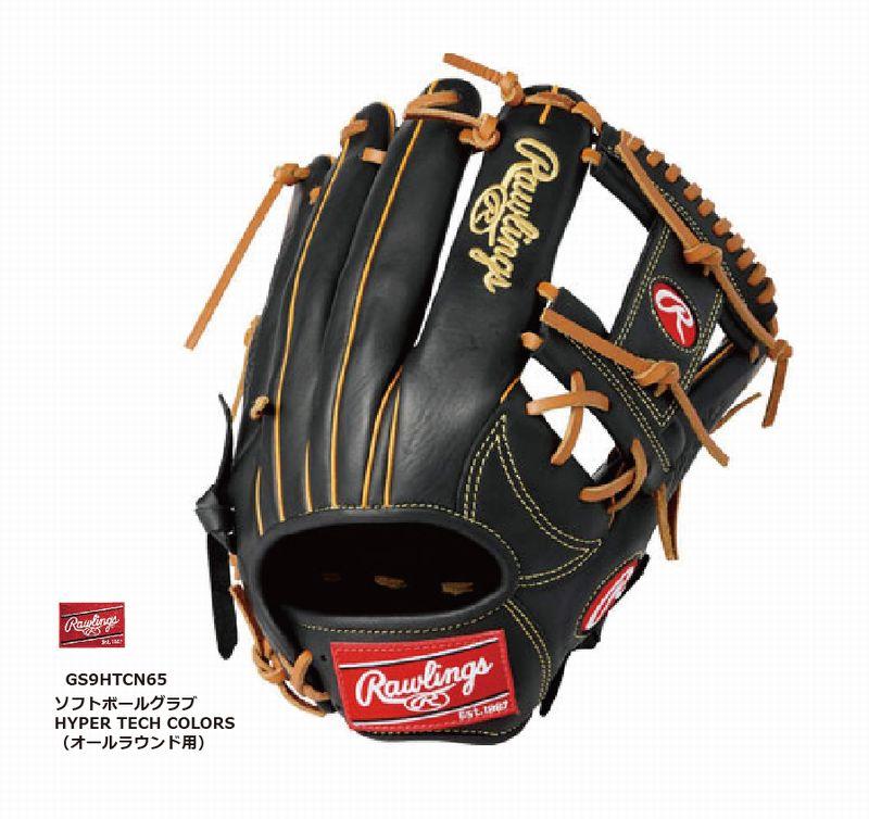 野球:ローリングス ソフトボール グローブ オールラウンド用 GS9HTCN65【送料無料】【型付け無料】【キャッシュレス5%還元】