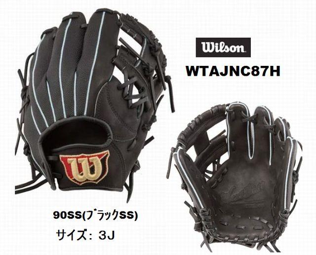野球:ウィルソン 少年軟式グラブ オールラウンド用  16FW限定 WTAJNC87H【送料無料】