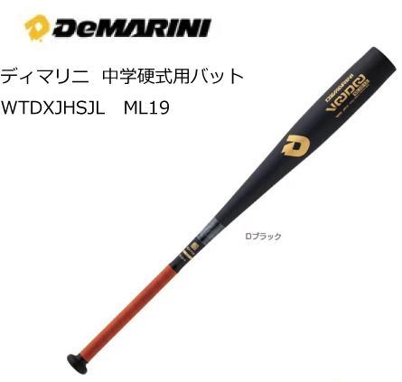 【増税前最後スーパーセール】野球:ディマリニ中学硬式用バット WTDXJHSJL ヴードゥ ML19 2019年モデル