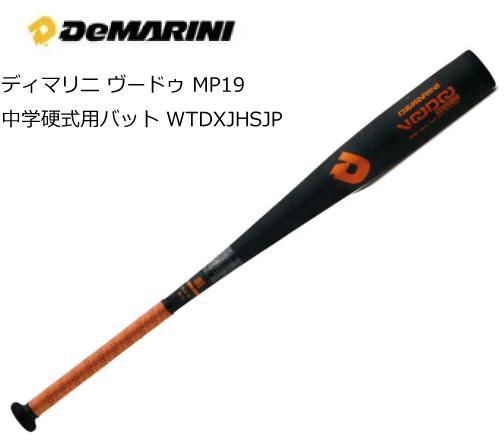 【増税前最後スーパーセール】野球:ディマリニ中学硬式用バット WTDXJHSJP ヴードゥ MP19 2019年モデル