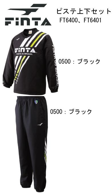 サッカー:【フィンタ】FINTA ピステシャツ&パンツ FT6400-0500,FT-6401-0500