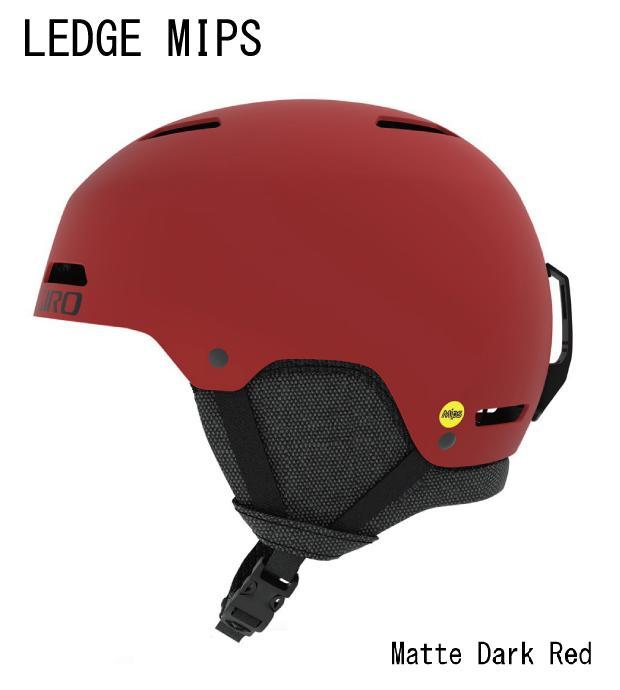 【キャッシュレス5%還元】スキー:【GIRO】ジロ スノーヘルメット  Ledge MIPS レッジ MIPS <Matte Dark Red>/スキー/スノボ/スノーボード/ゴーグル/サングラス/メット/オシャレ/カッコいい/パーク/フリーライド/ゲレンデ/バックカントリー/
