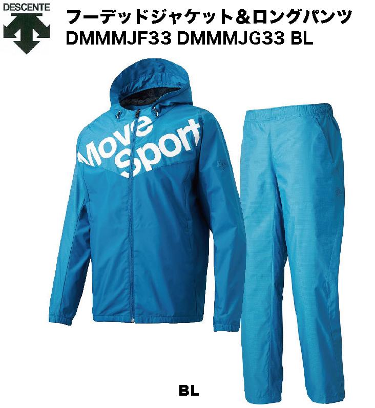 デサント DESCENTE Move Sport ムーブスポーツ COSMIC THERMO フーデッドジャケット&ロングパンツ 上下セット(ブルー/ブルー) DMMMJF33 DMMMJG33 BL【送料無料!】