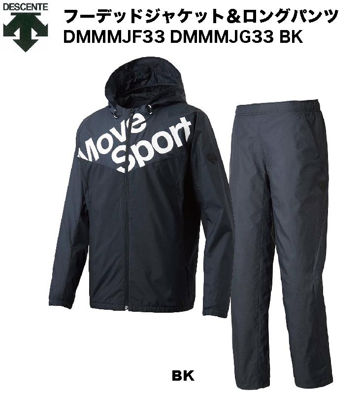 デサント DESCENTE Move Sport ムーブスポーツ COSMIC THERMO フーデッドジャケット&ロングパンツ 上下セット(ブラック/ブラック) DMMMJF33 DMMMJG33 BK【送料無料!】