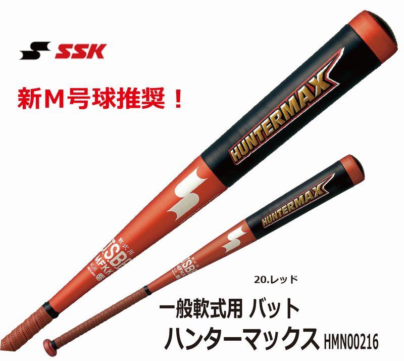 エスエスケイ【SSK】 ハンターマックス レッドHMN0021620【軟式用バット】【新M号球対応】【送料無料!】