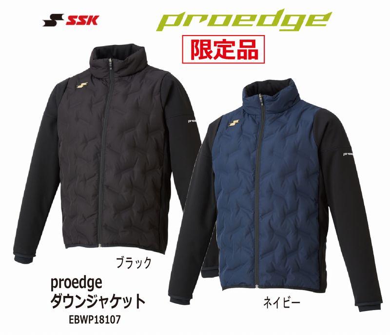 SSK【プロエッジ】【展示会限定】 ダウンジャケット EBWP18107【送料無料】2018AW】