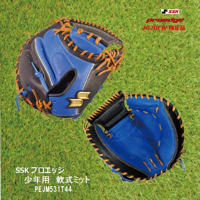 野球:SSK【限定品】 プロエッジ/Jrキャッチャーミット PEJM531T44【梅野モデル/タイガース】【少年軟式】【送料無料】【キャッシュレス5%還元】