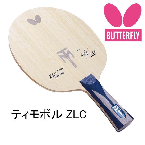 【増税前最後スーパーセール】卓球ラケット:Butterfly ティモボル ZLC【Butterfly】【送料無料!】
