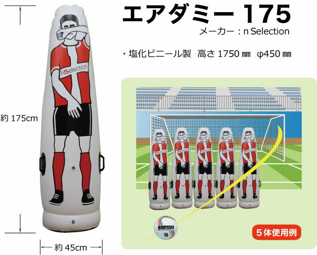 サッカー:フリーキック ドリブル等に dummy175:ダミーPVC175cm【nSelection】【エアダミー】